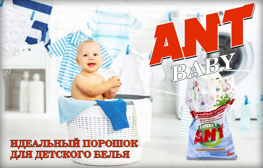 Стиральный порошок ANT Baby