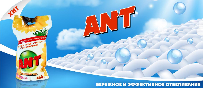 Отбеливатель ANT