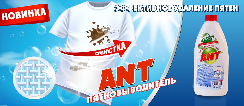 Пятновыводитель ANT